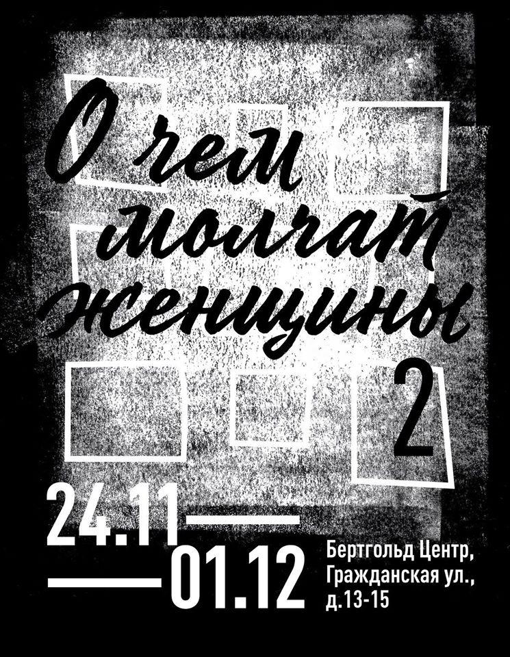 Кризисный центр открывает выставку #ОЧемМолчатЖенщины