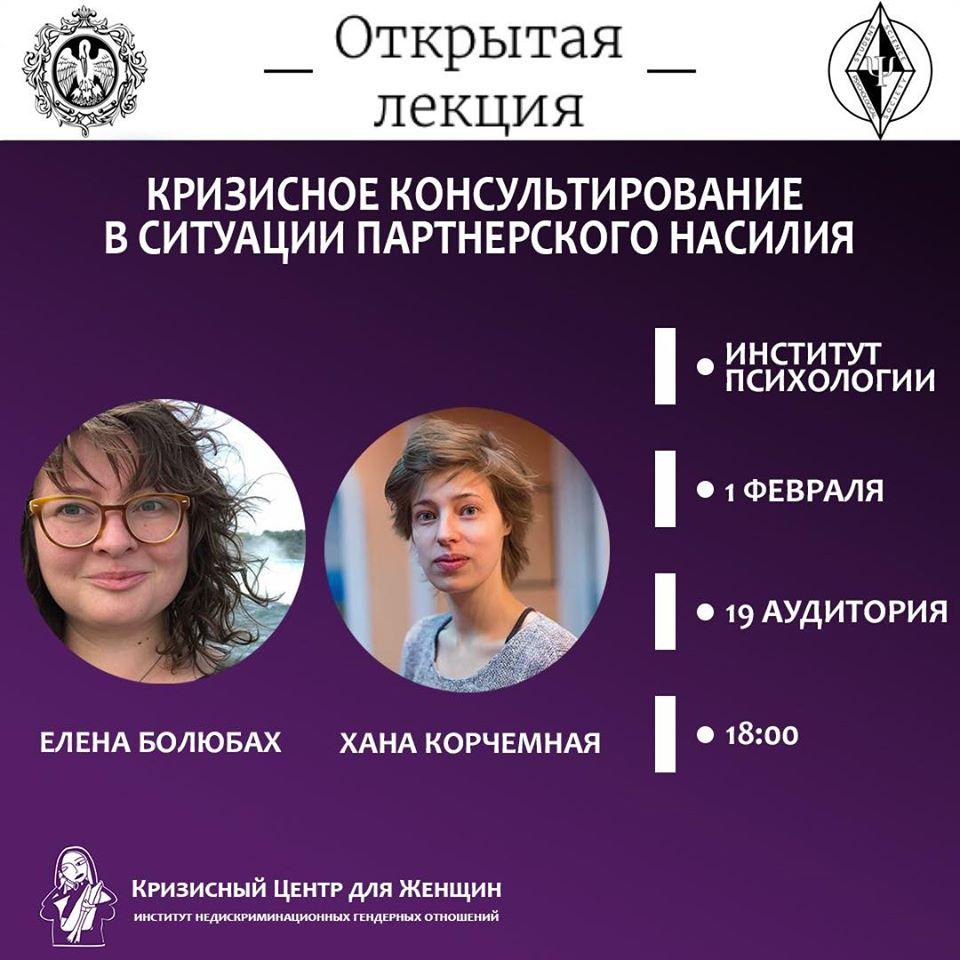Психологи Кризисного центра проведут лекции в РГПУ им. Герцена