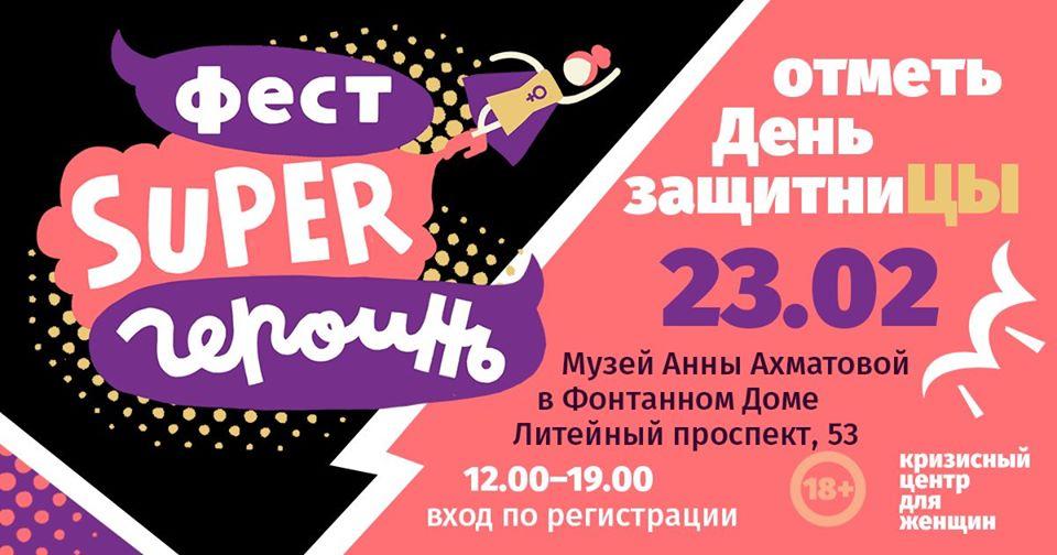 Приглашаем вас на Фестиваль супергероинь