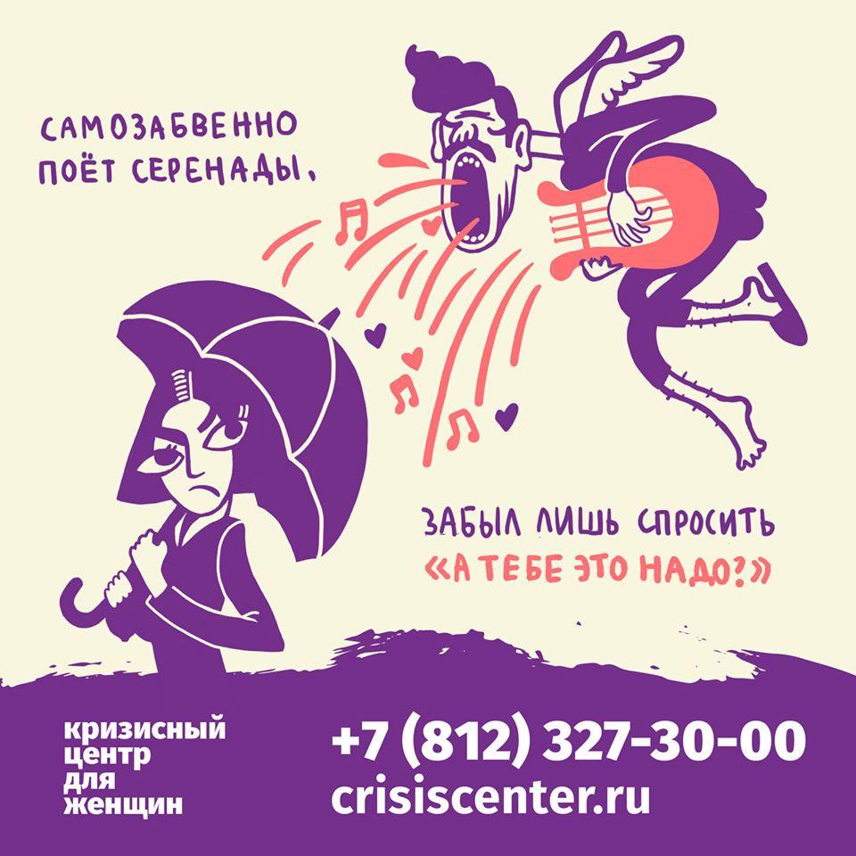 Кризисный центр выпустил карточки ко Дню всех влюбленных