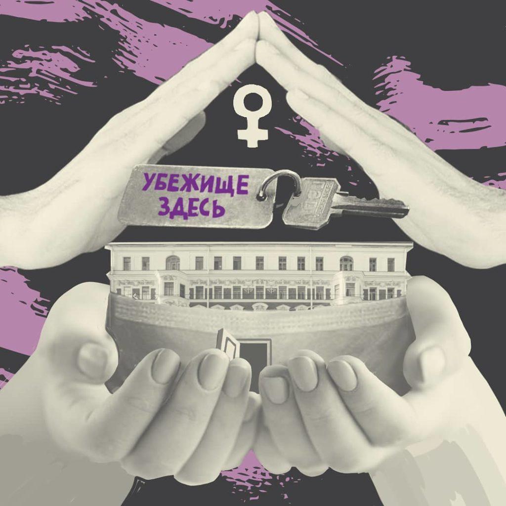 """Кризисныый центр предоставляет """"горячие койки"""" для женщин в ситуации насилия"""